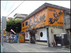 もんじゃ焼 月島 麦野店