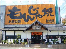 もんじゃ焼 月島 小田部店