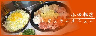 レギュラーメニュー(小田部店)