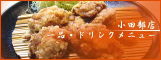 一品・ドリンクメニュー(小田部店)