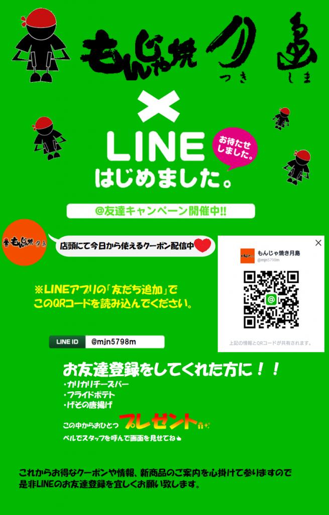 新新LINE@