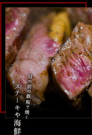 目の前の鉄板で焼くステーキや海鮮